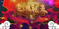 高端红色恭贺新春背景板