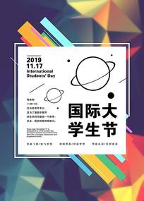 国际大学生节宣传海报
