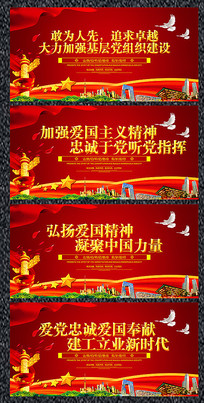 红色爱党忠诚爱国精神宣传展板