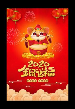 红色鼠年春节宣传海报 PSD