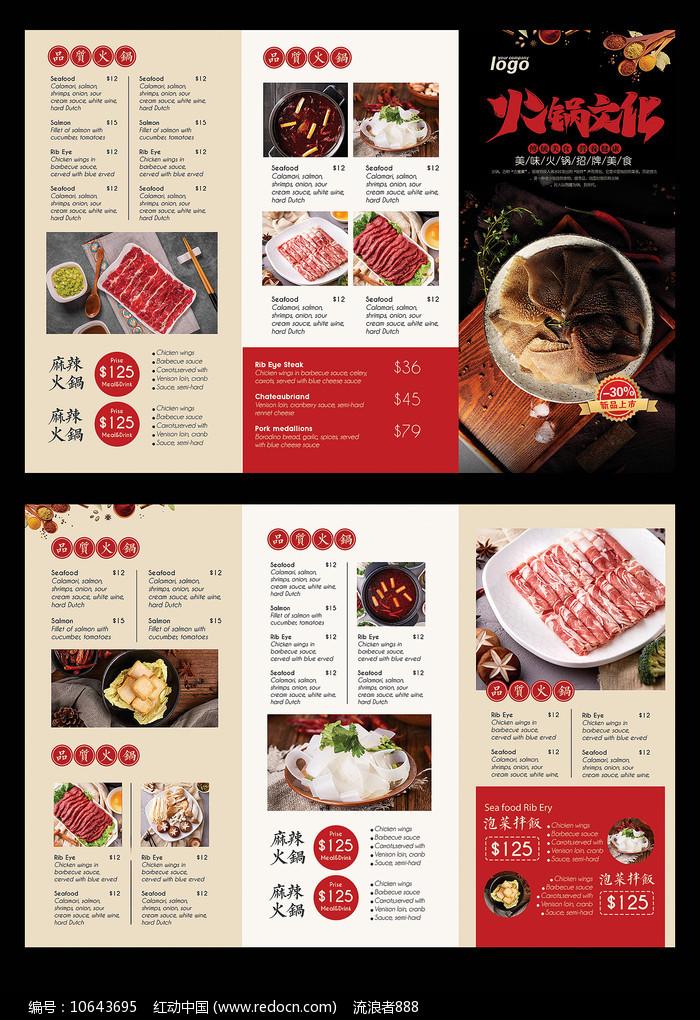 火锅三折页美食设计图片