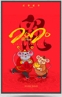 简约创意2020鼠年宣传海报设计