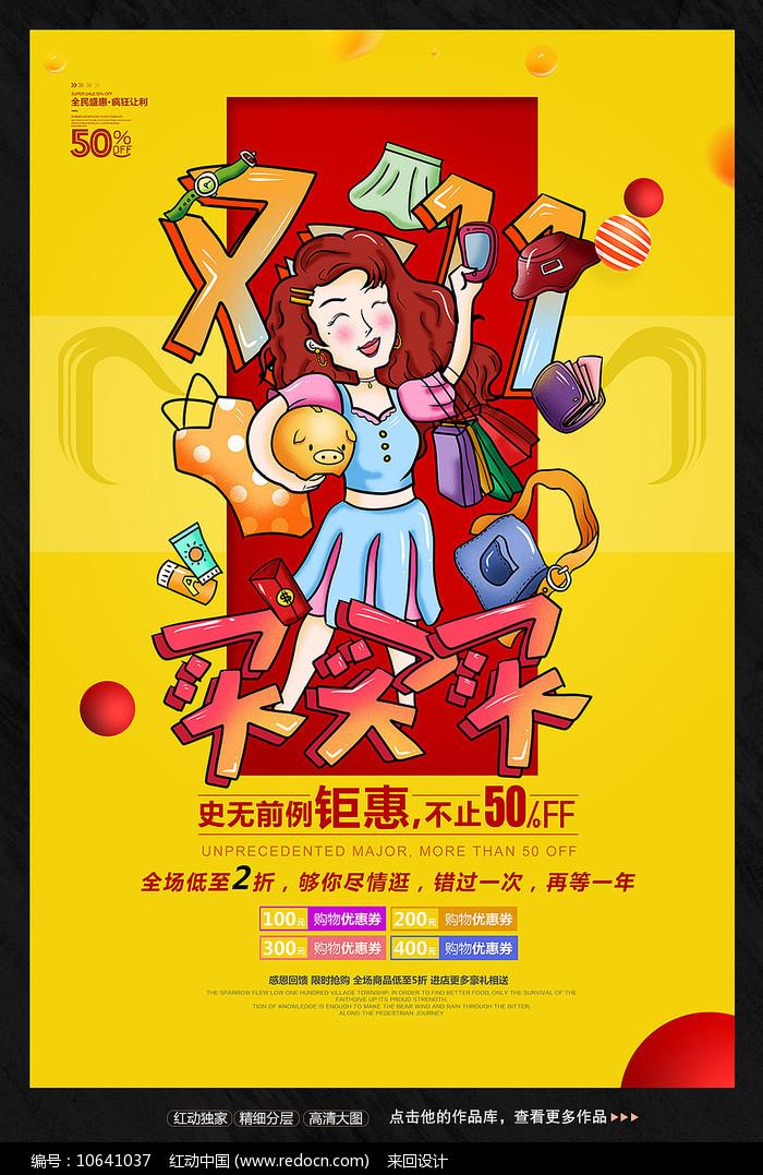 简约创意双11活动宣传海报图片