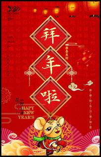 精致2020年鼠年春节海报