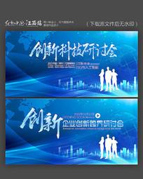 蓝色大气创新科技会议背景设计