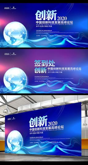 蓝色大气动感创新科技会议背景板