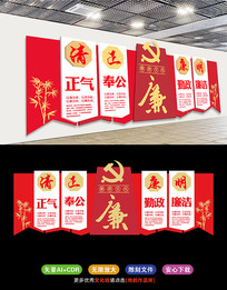 廉政文化党员活动室党建文化墙