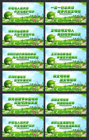 绿色保护环境标语社区宣传展板设计