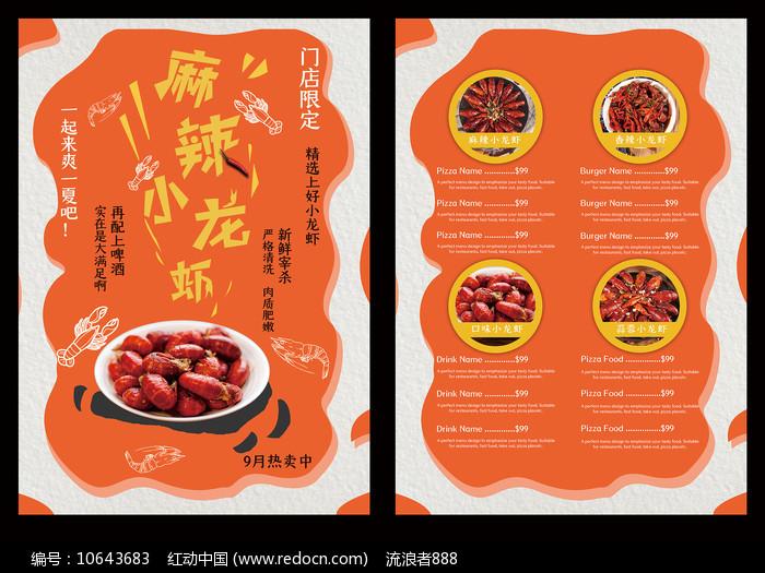 麻辣小龙虾宣传菜单单页图片