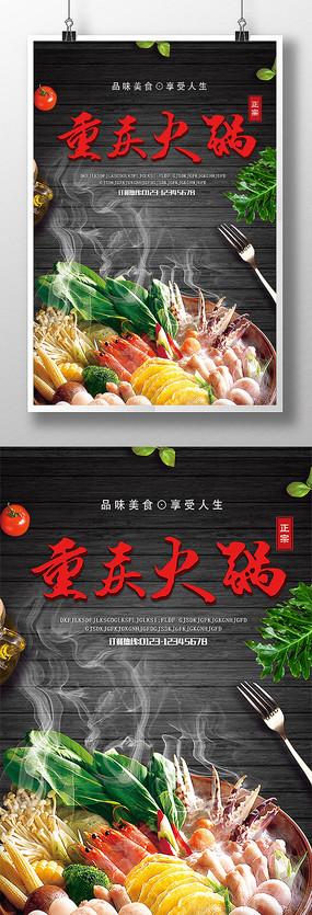 麻辣重庆火锅海报设计