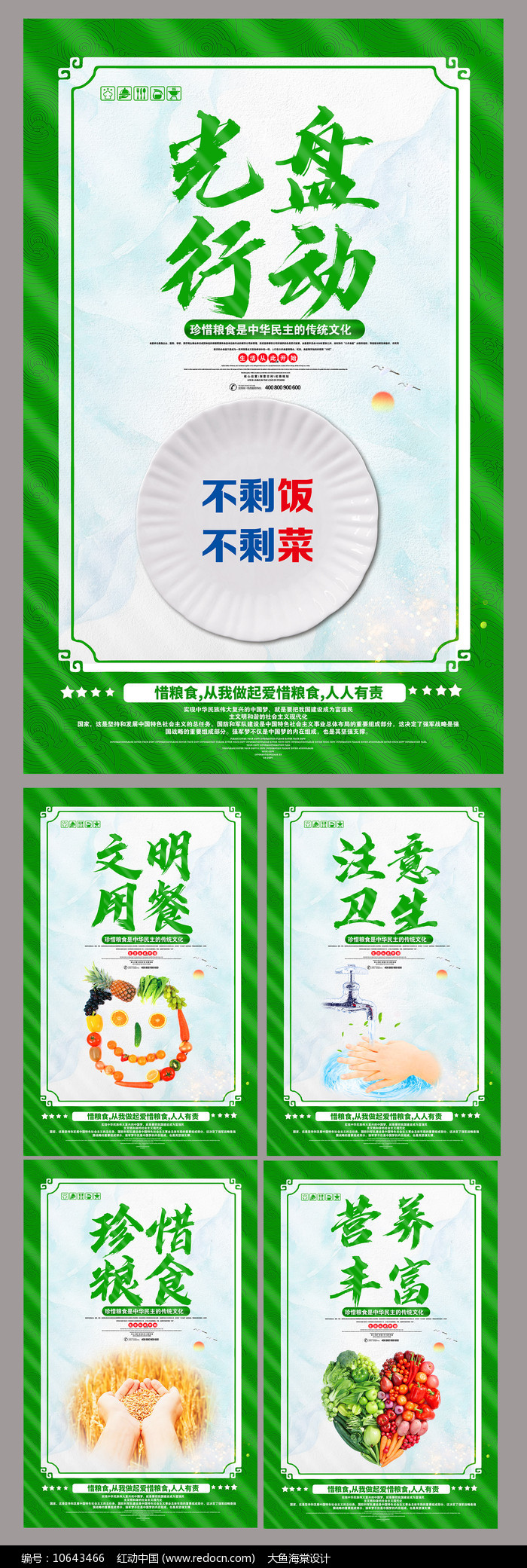 清新绿色食堂文化宣传展板