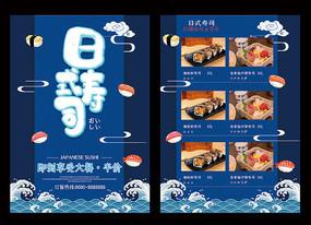 寿司宣传菜单单页设计