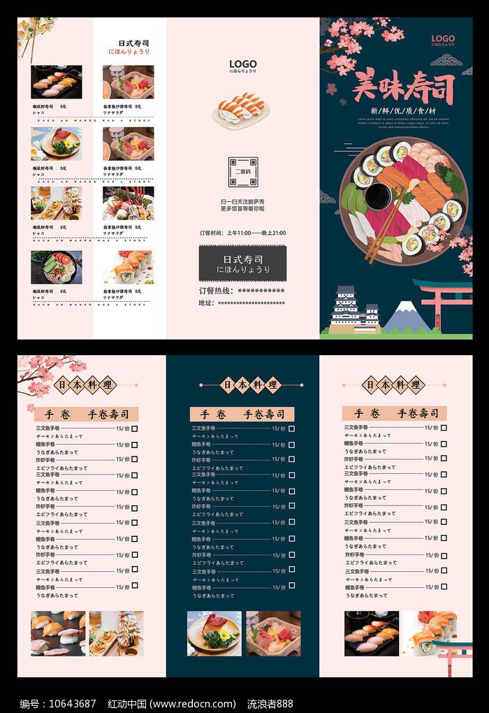 寿司宣传三折页设计图片