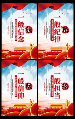 四铁军人军营文化宣传标语展板