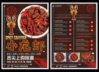 小龙虾价格表宣传菜单设计