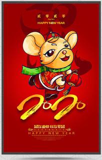 喜庆2020鼠年元旦新春宣传海报设计