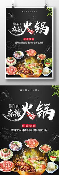 涮羊肉麻辣火锅海报设计