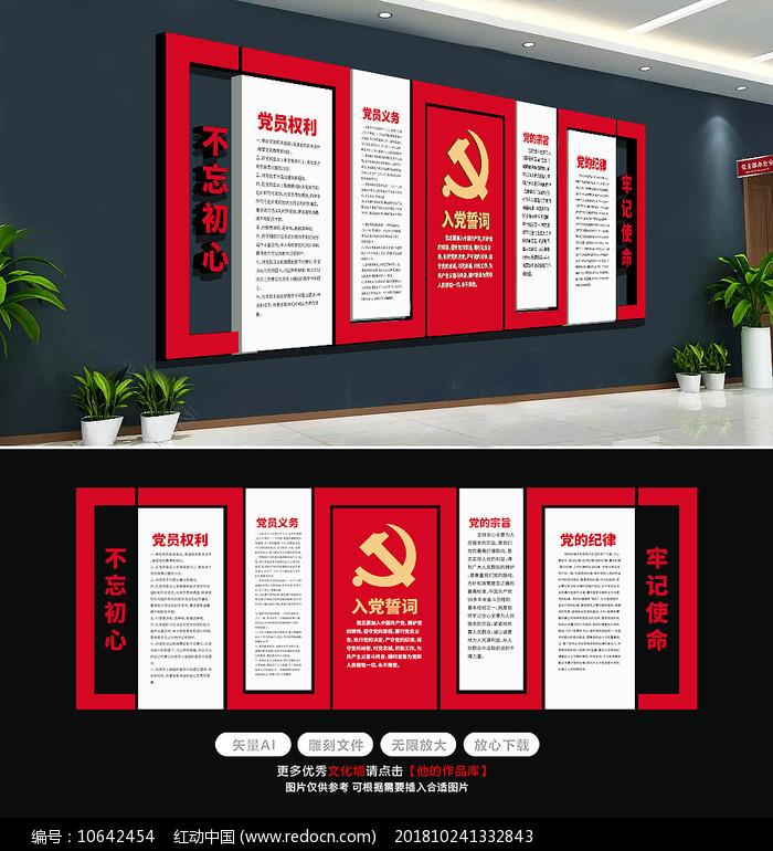 原创创意十九大党建宣传文化墙模板图片