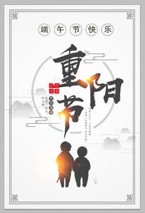 原创山水重阳节设计海报
