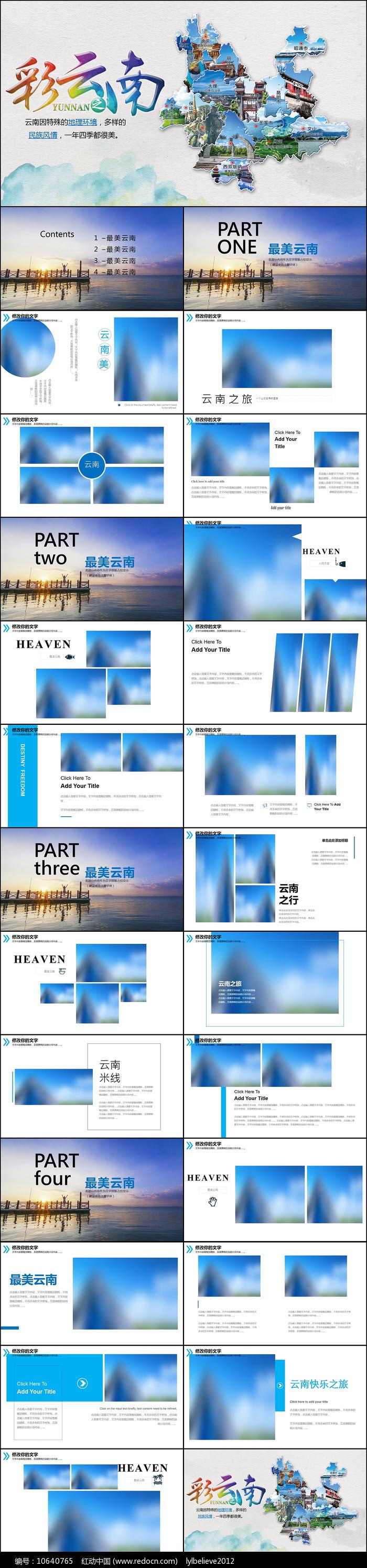 云南印象彩云之南风景旅游画册PPT图片
