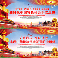 中国特色社会主义展板