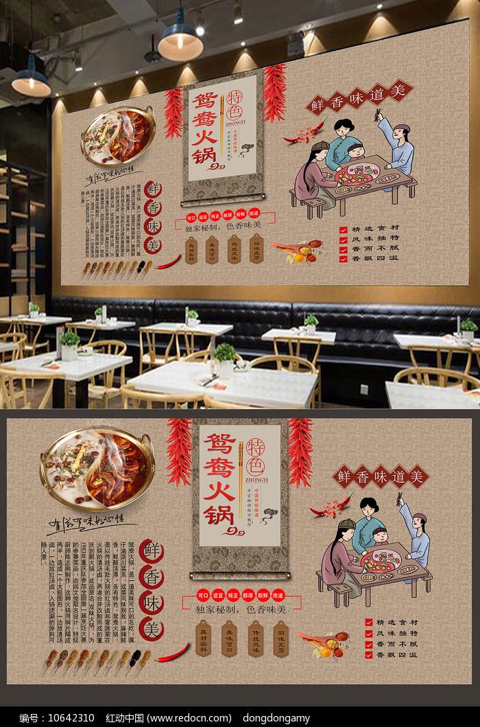 重庆鸳鸯火锅背景墙图片