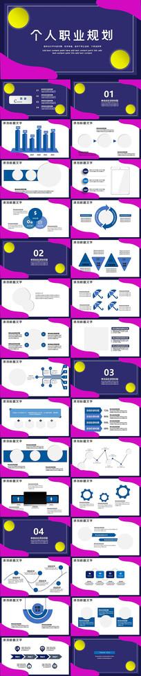 紫色职业规划PPT模板