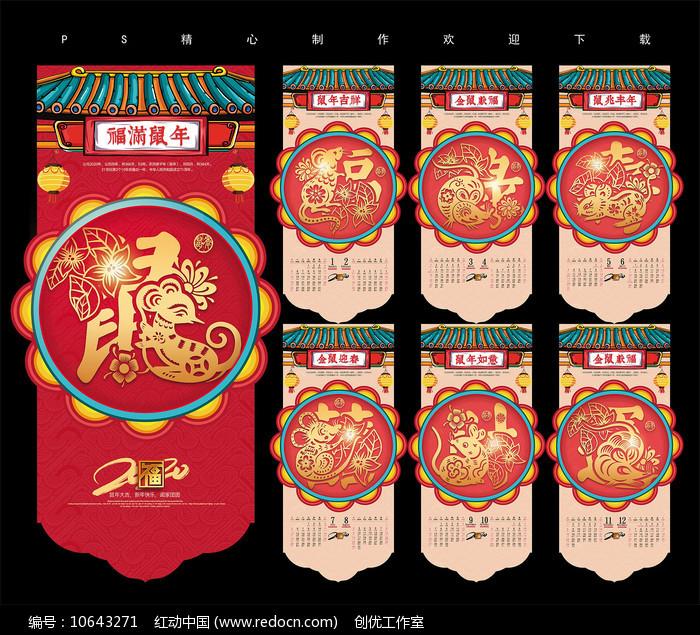 2020福禄寿喜财挂历图片