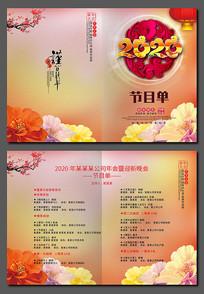 2020庚子鼠年春节联欢晚会节目单设计