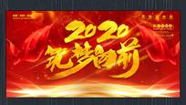2020年筑梦向前年会海报
