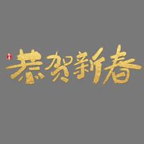 2020鼠年红色喜庆恭贺新喜字体设计