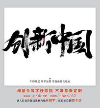 创新中国原创书法字