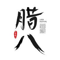 传统节日腊八毛笔字体