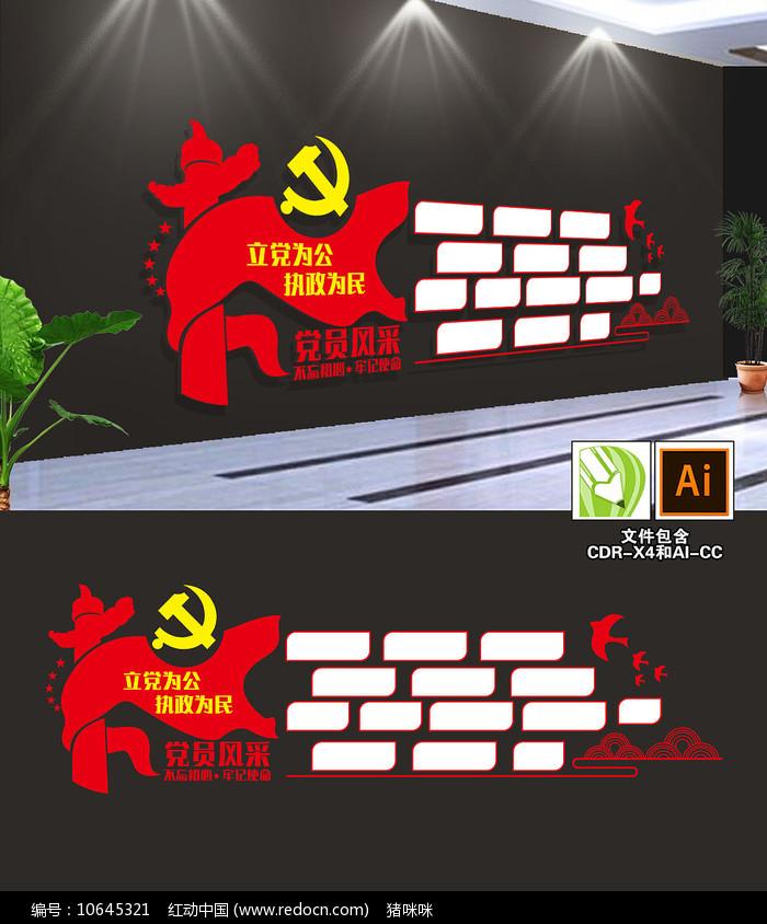 党员风采党建文化墙图片