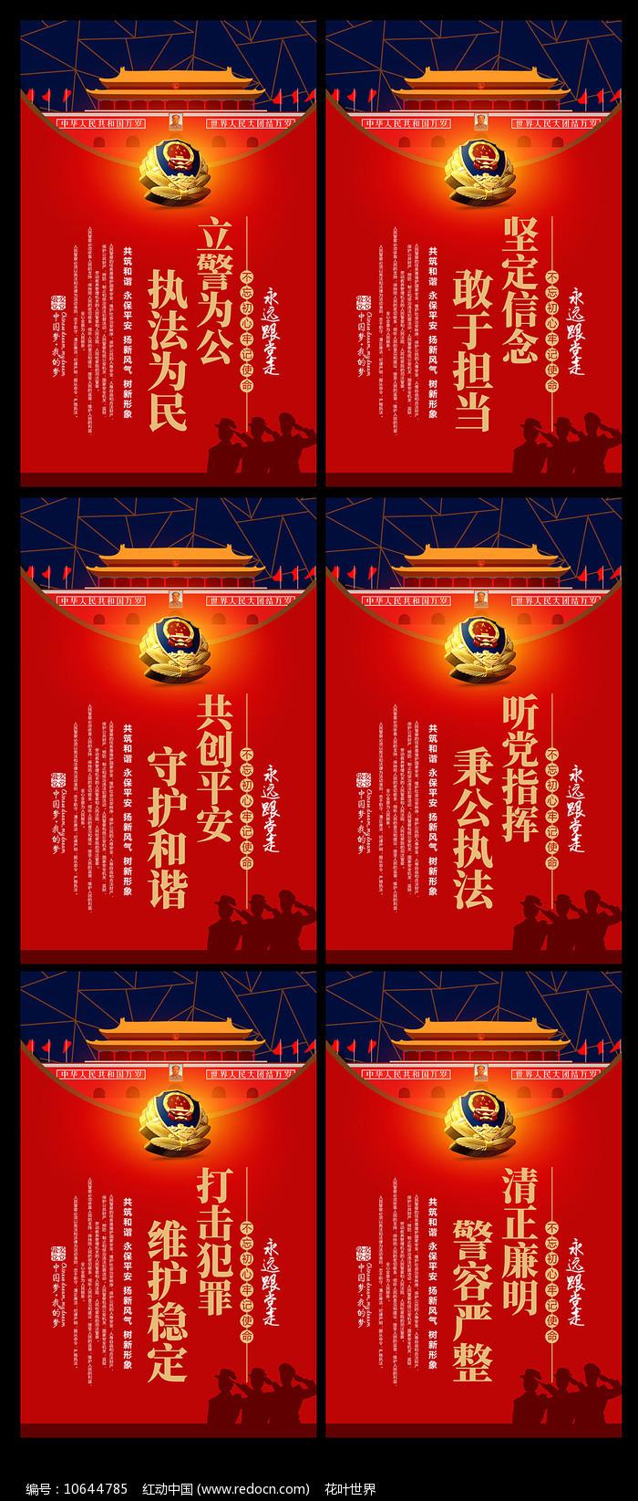 大气警营公安警察文化展板图片