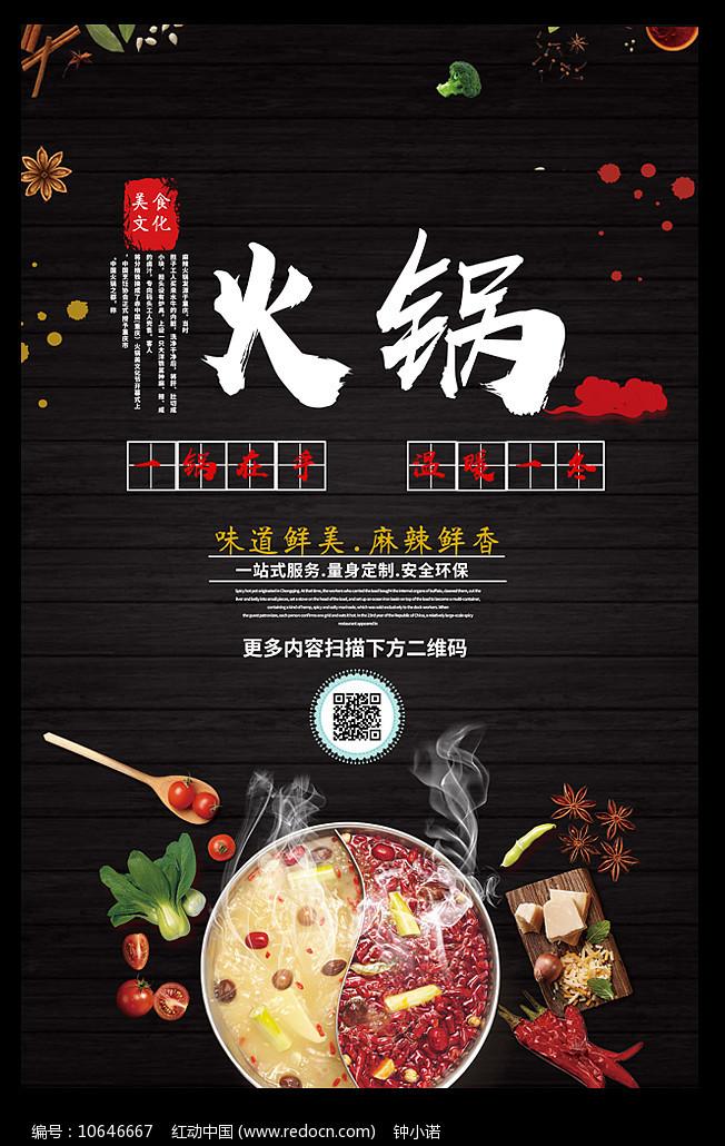 大气麻辣火锅海报图片