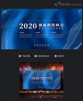 蓝色大气企业工作会议背景板设计