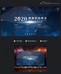 蓝色科技会议发布会活动背景展板