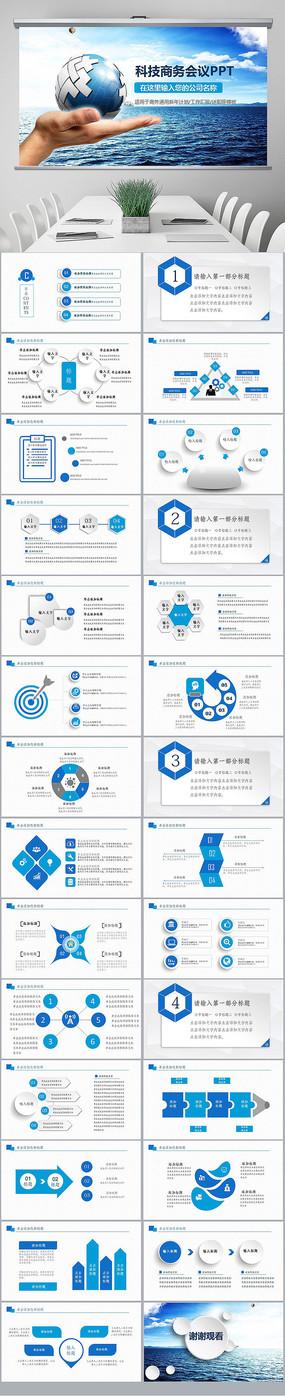 蓝色科技网络信息软件科技商务动态PPT