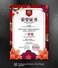 年终喜庆荣誉证书获奖证书