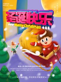 psd原创大气手绘圣诞快乐海报