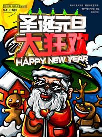 psd原创国潮手绘圣诞元旦海报