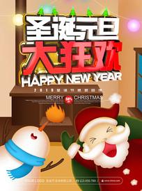 psd原创欢快手绘圣诞双旦海报