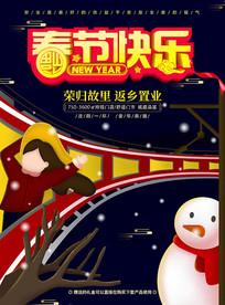psd原创欢乐手绘春节快乐海报