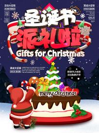 psd原创精美手绘圣诞节派礼啦海报