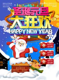 psd原创唯美可爱圣诞元旦海报