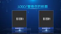 企业科技商务宣传AE模板