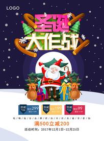 圣诞大作战促销海报