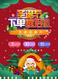 圣诞回馈海报