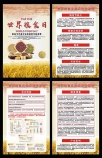 世界粮食日展板设计